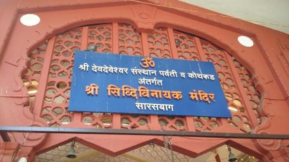 Sarasbaug Devdeveshwar sansthan