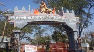 Tulapur Entrance Gate